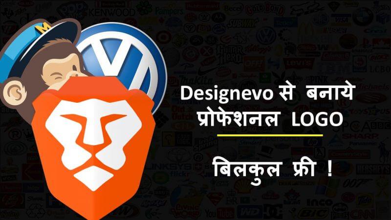 Designevo Free Logo Maker ReviewDesignevo Free Logo Maker Review