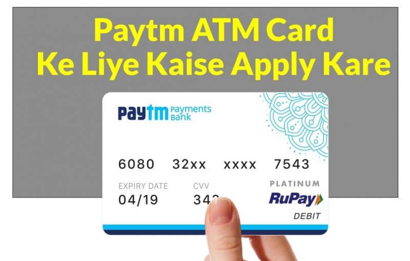 Paytm ATM Card/Debit Card Ke Liye Apply Kaise Kare?
