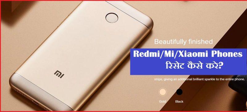 Xiaomi/Redmi Phones Reset Kaise kare ? How to Hard Reset Xiaomi / Redmi Phones?