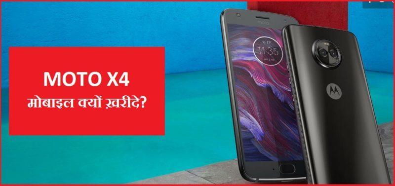 Moto X4 Mobile (Kyo Kharide) क्यों ख़रीदे? (Honest Review in Hindi)
