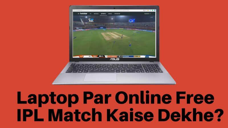 Laptop Par Online Free IPL 2019 Match Kaise Dekhe?