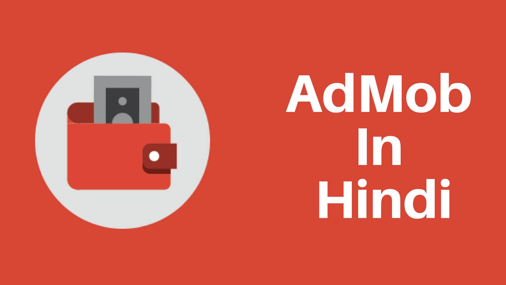 AdMob In Hindi