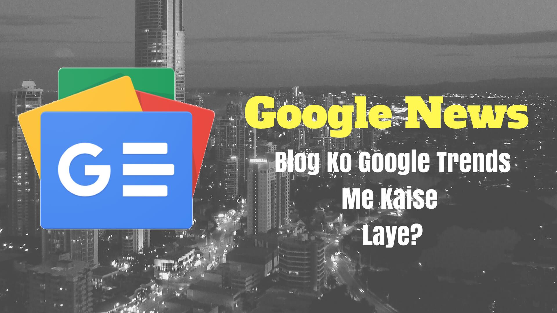 Google News Kya Hai