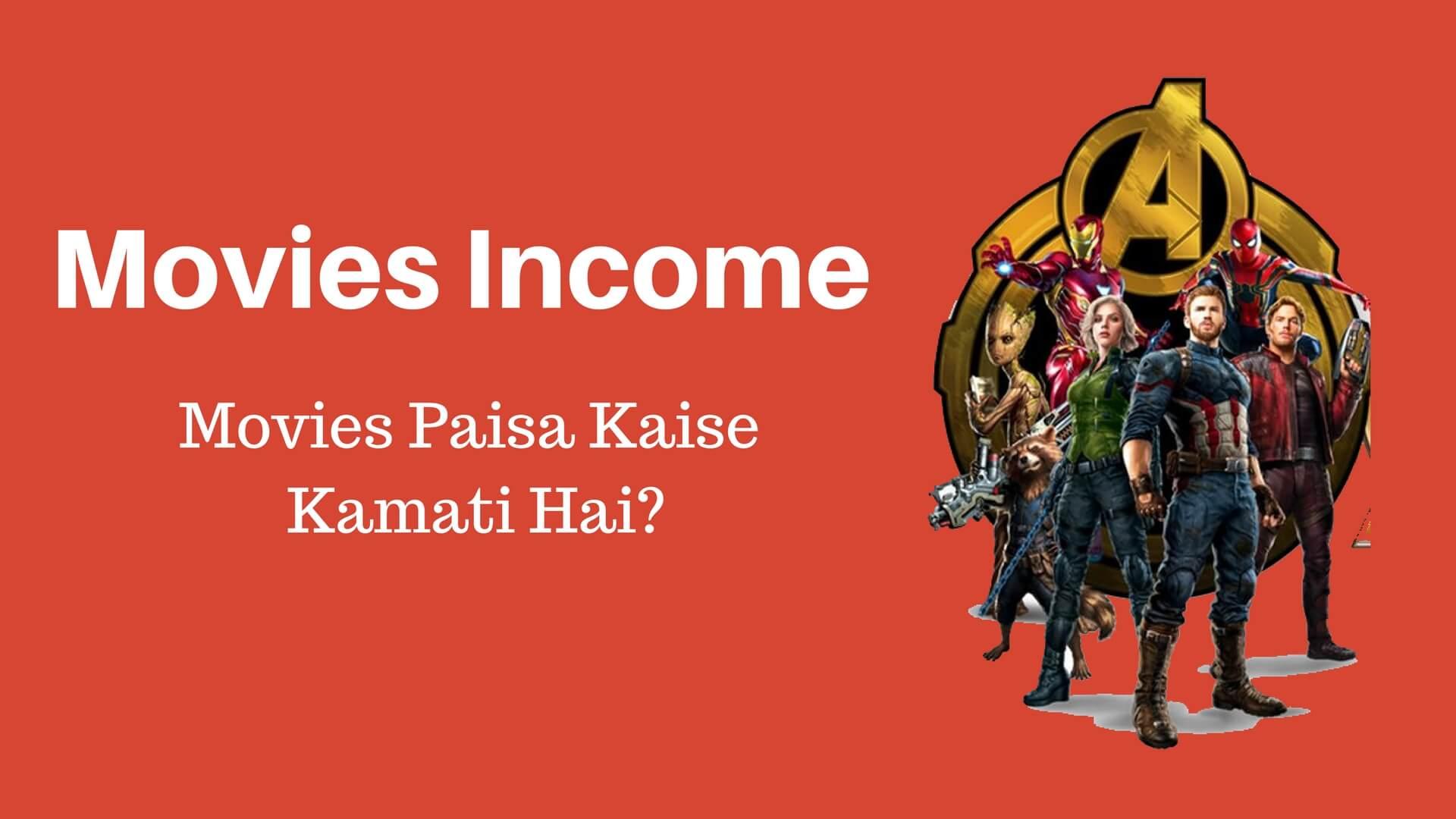 Movies Producer Paisa Kaise Kamate hai
