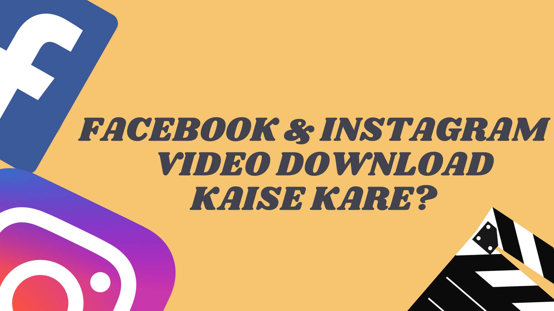 Facebook & Instagram Video Download Kaise Kare?