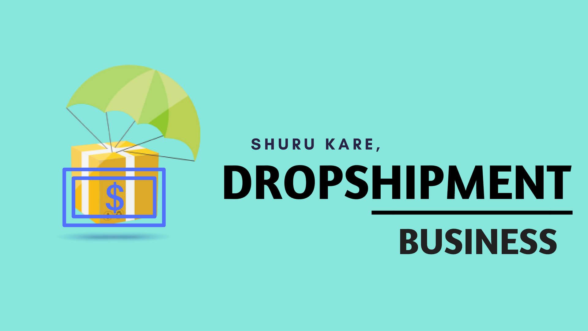 Online Drop shipment Business Kya Hai? इससे पैसा कैसे कमाए?