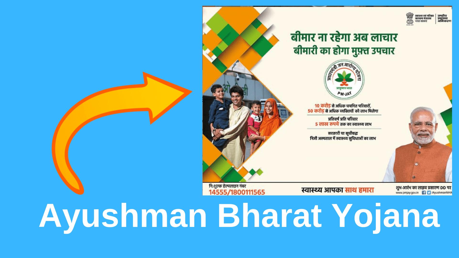 Ayushman Bharat Yojana Kya Hai? | इसका लाभ कैसे उठाये