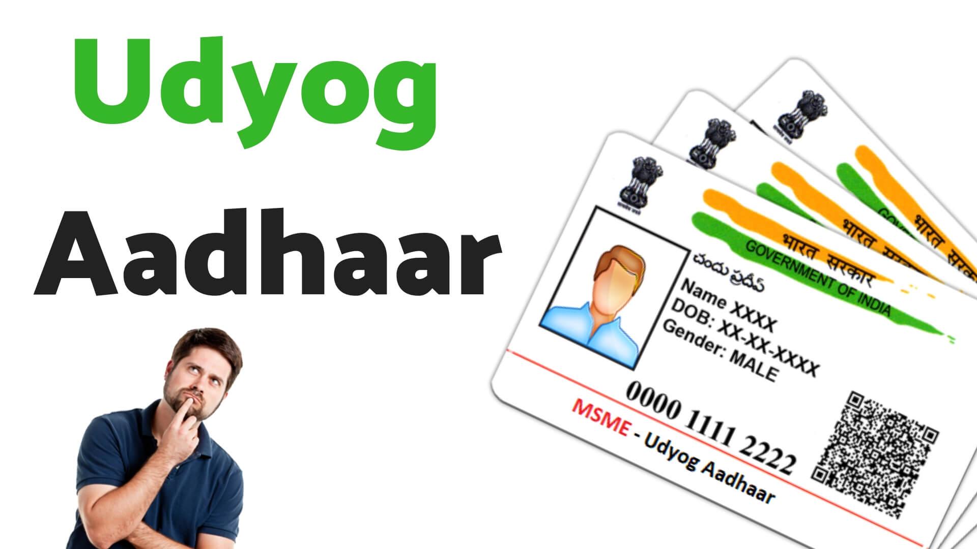 Udyog Aadhaar क्या है? और इसके क्या Benefits है?