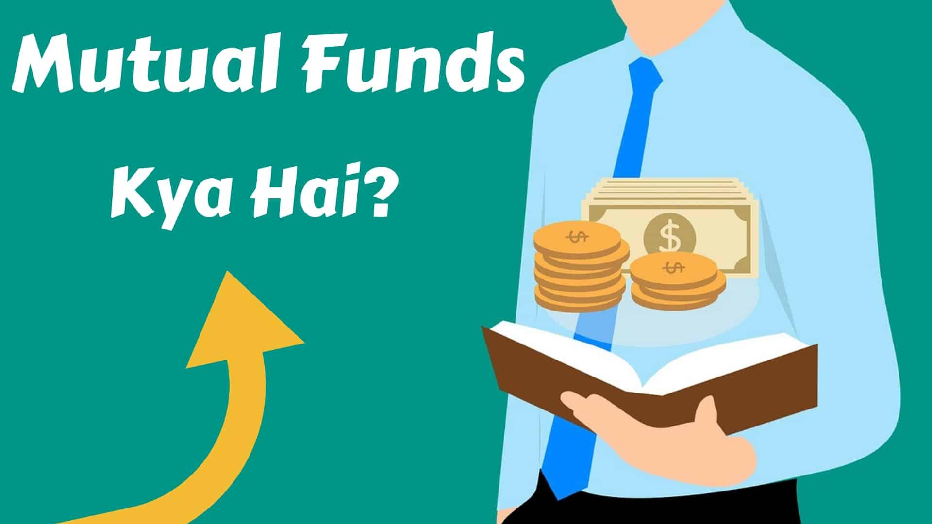 Mutual Funds hindi