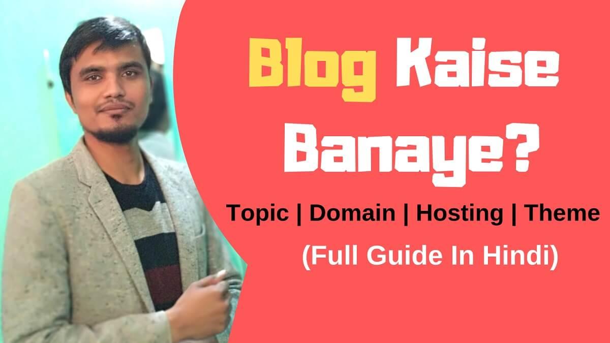 2019 में Blog कैसे बनाये? पूरी जानकारी हिंदी में