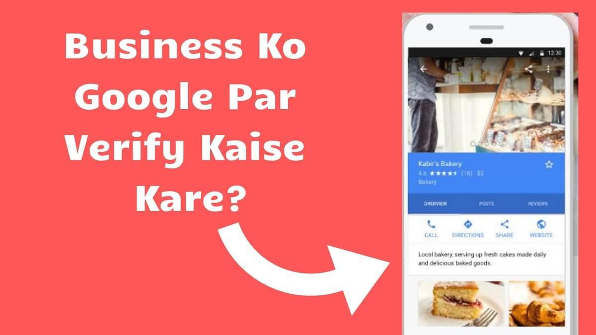 Google My Business Verify Kare