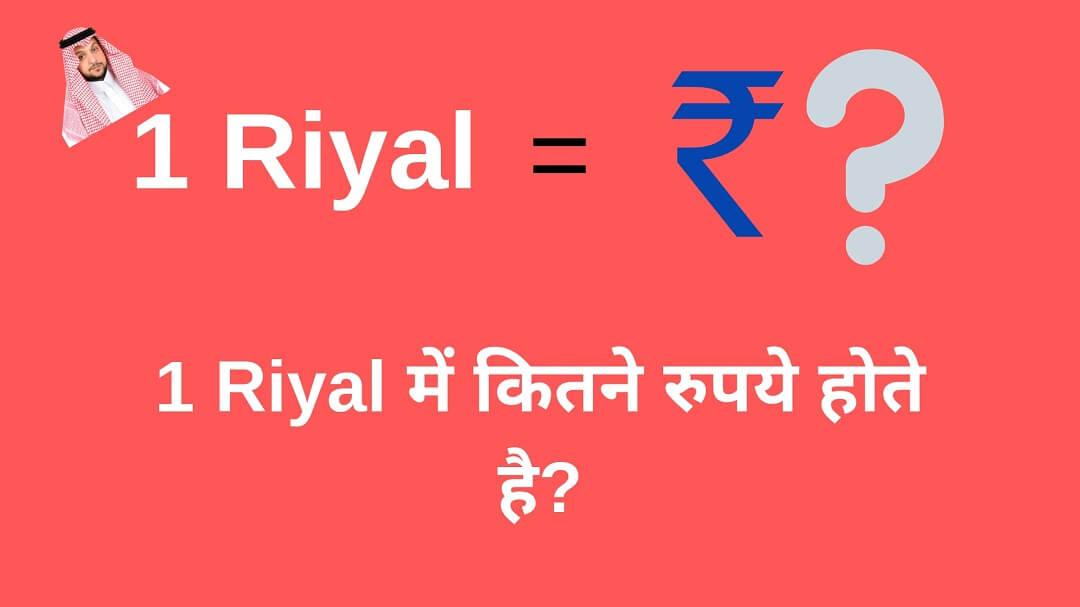 Riyal to Indian Rupee Exchange: 1 Riyal कितने रुपये होते है?