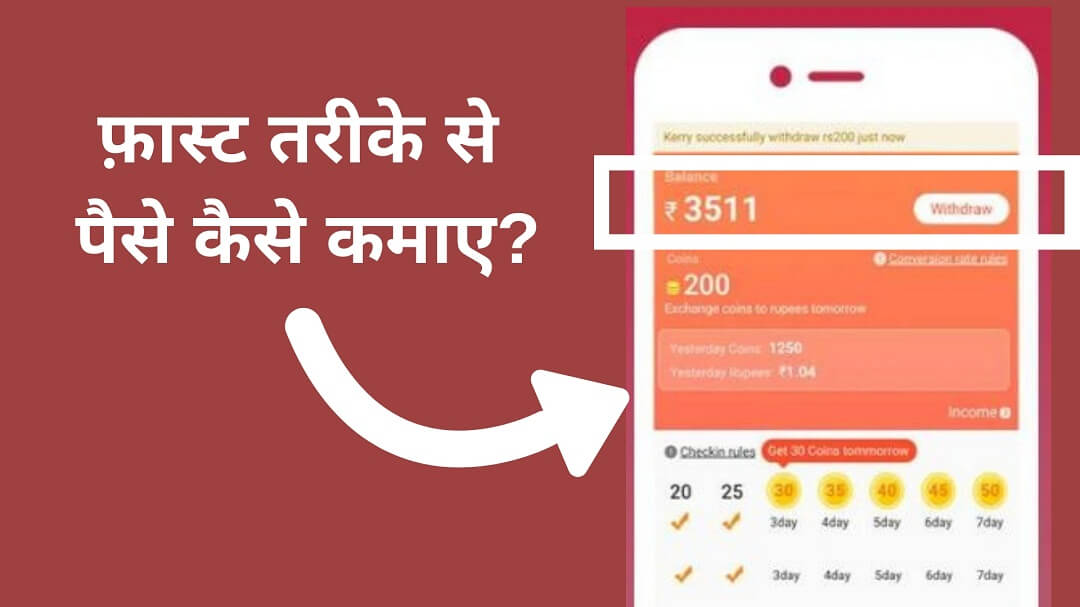 Best Earning App For Android Mobile | RozDhan App Refer And Earn In Hindi