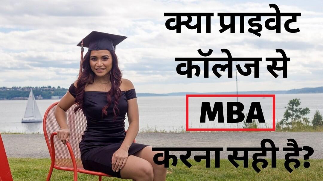 IIM क्या हैं? क्या MBA करने के लिए Private College सही है?