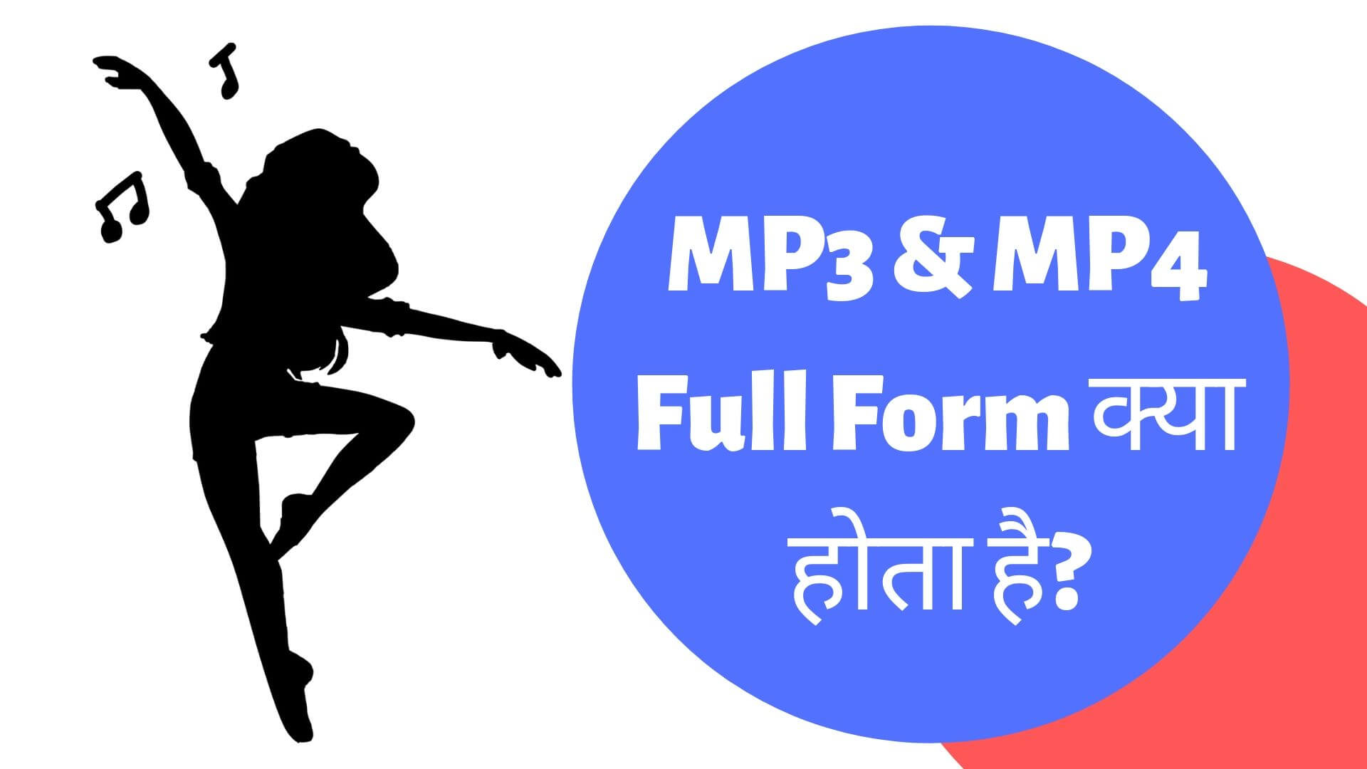 MP3 & MP4 Full Form