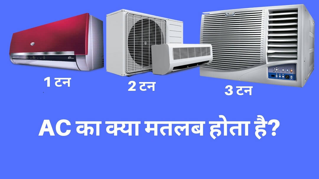ac specifications
