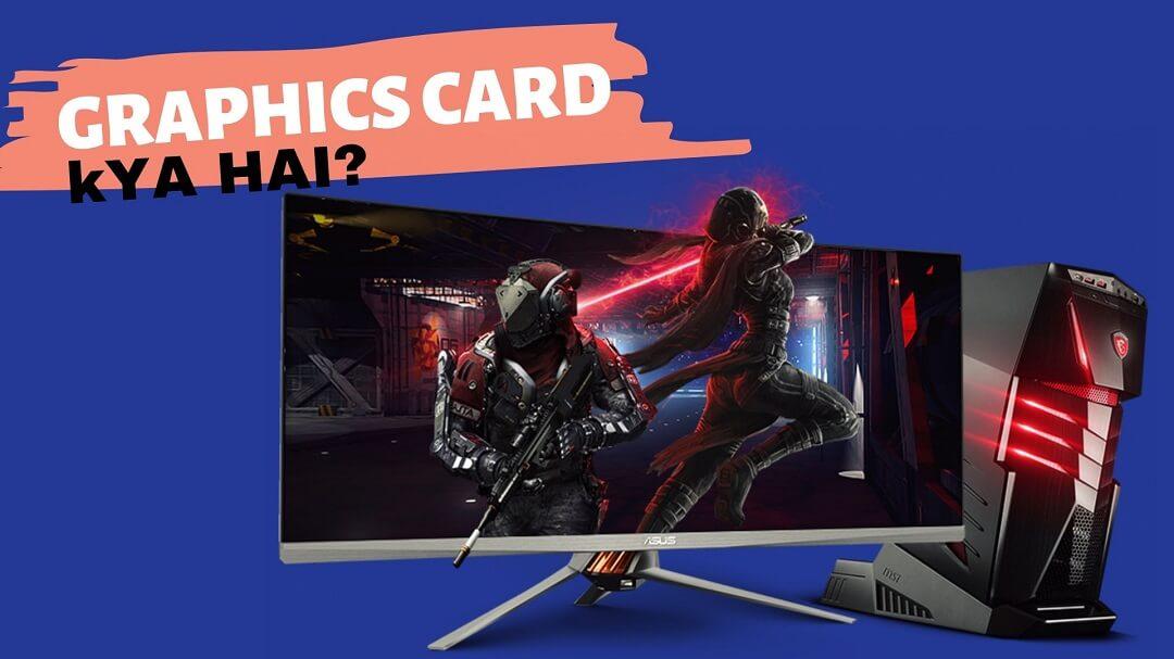 Graphics Card क्या है?