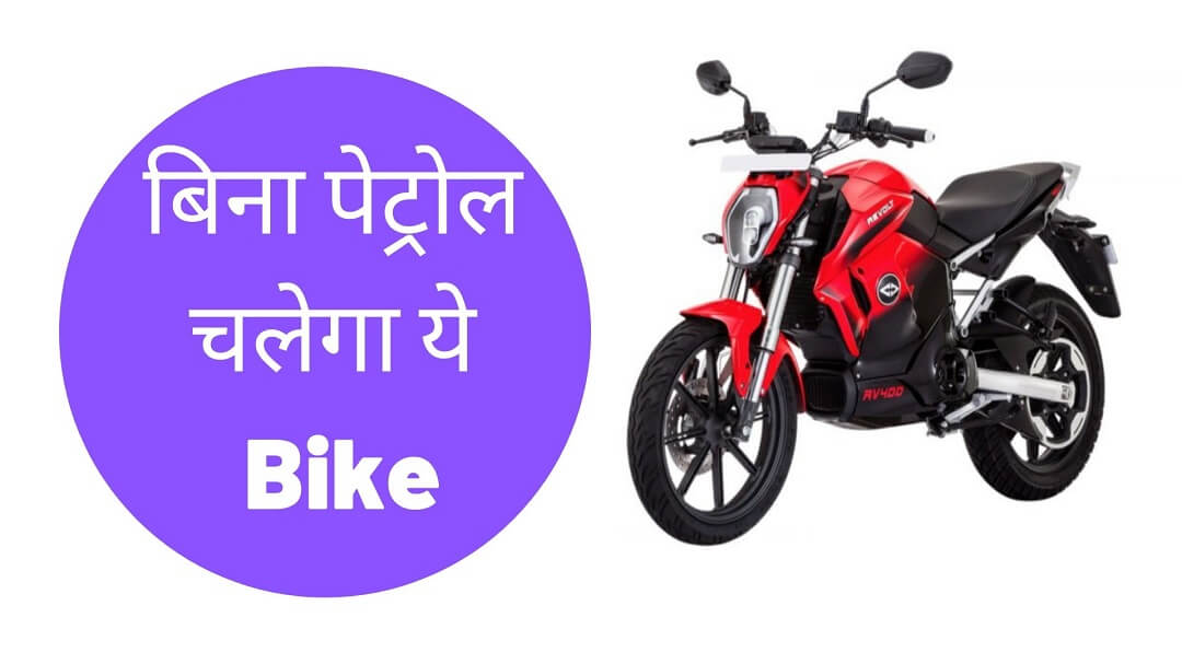 revolt electric bike