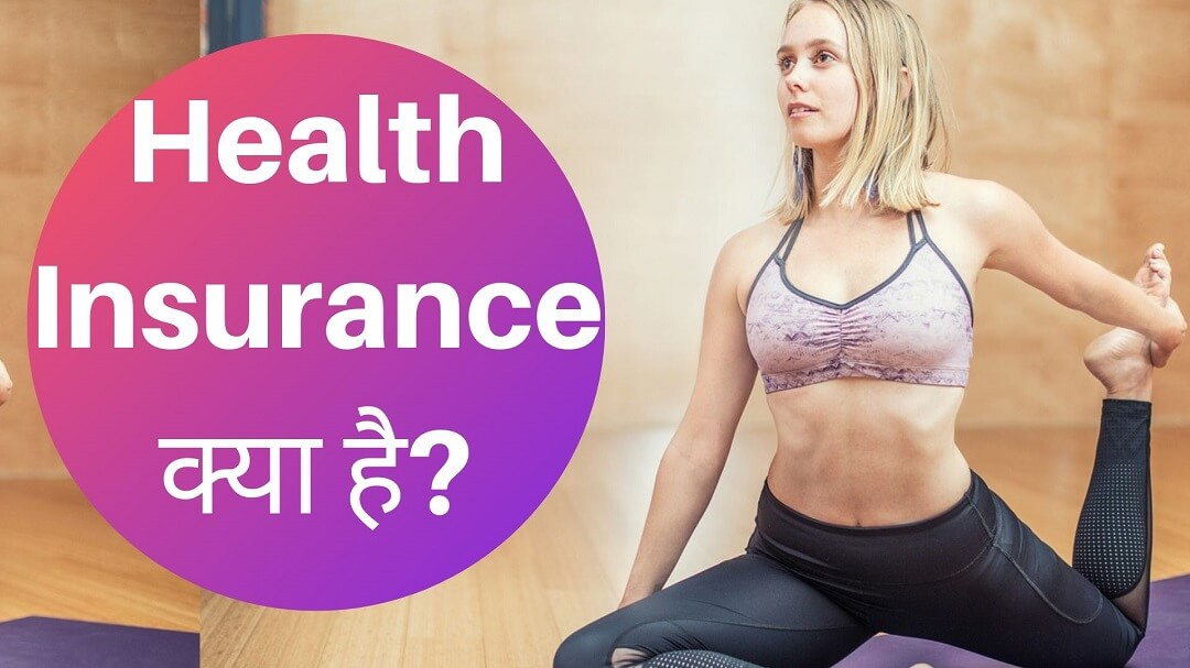 Health Insurance Hindi