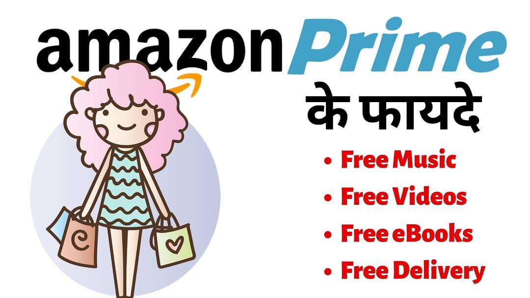Amazon Prime के क्या फायदे हैं?