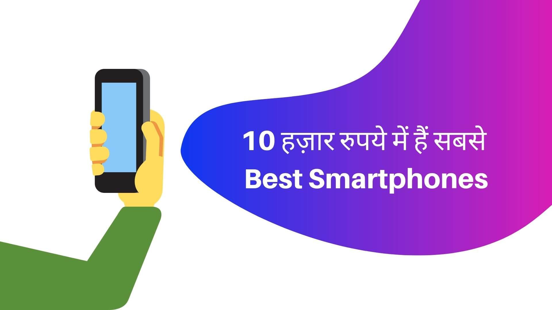 10 हज़ार रुपये में हैं सबसे Top Smartphones  | Phone under 10000