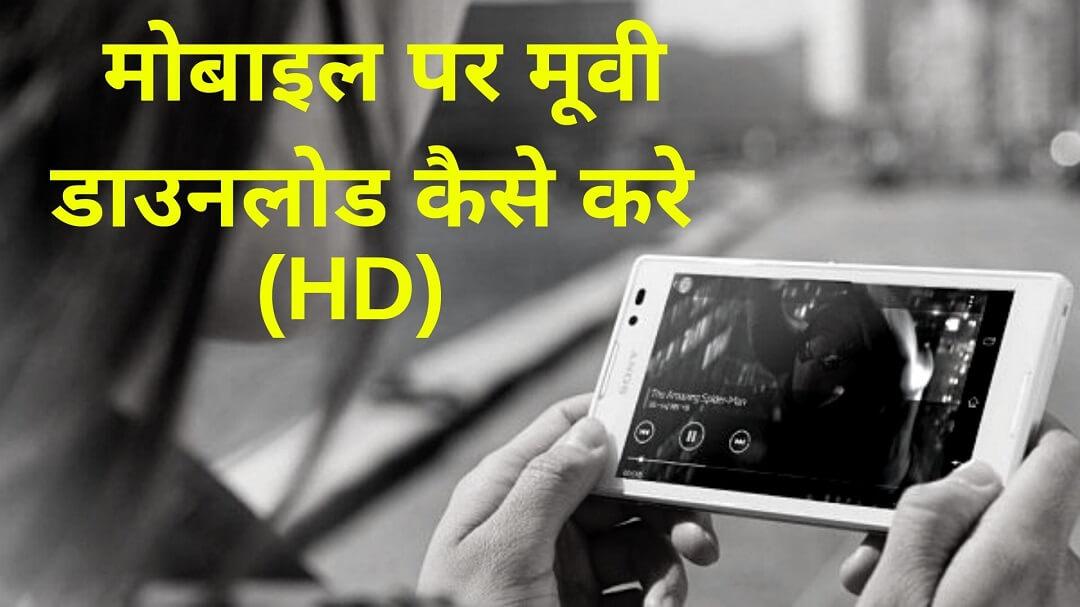 Mobile से Movie Download कैसे करे?