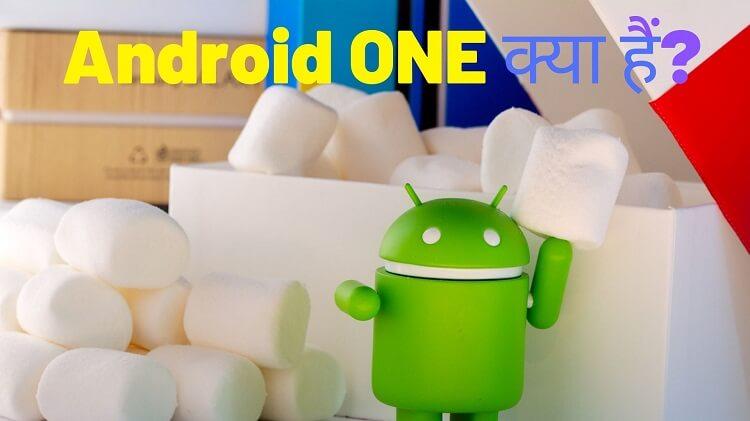 Android one hindi