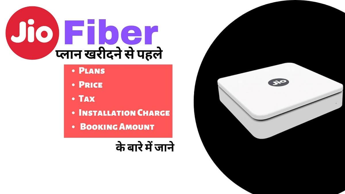 Jio Fiber के बारे में पूरी जानकारी - Price, Plan और Jio Fiber Book कैसे करे?